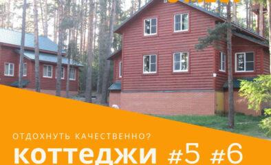 Стандарт 5 и 6 дом 1