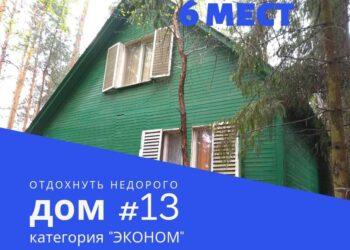 Эконом 13 дом