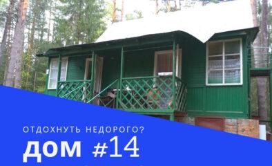 Эконом 14 дом 1