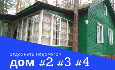 Эконом 2 3 4 дом 1