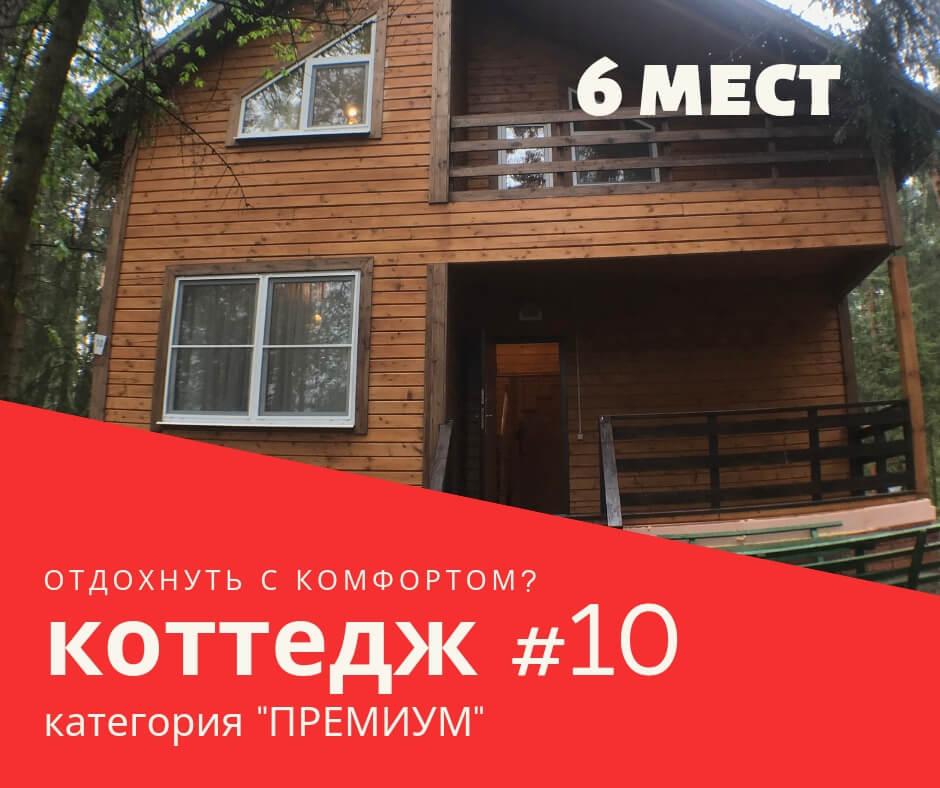 10 дом 1