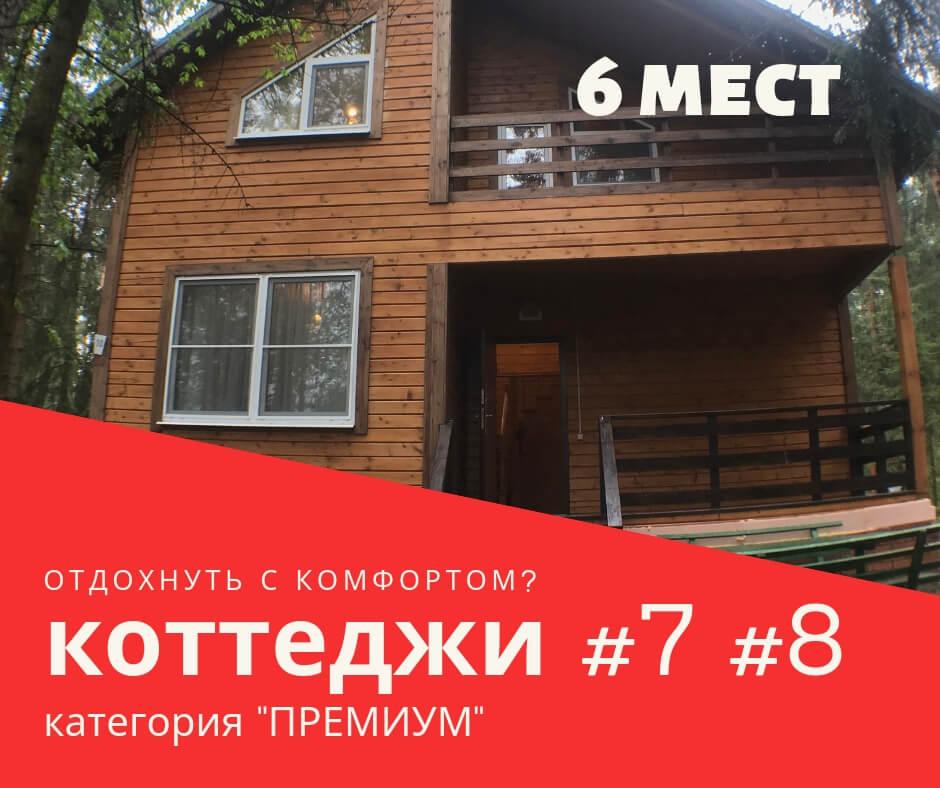 7 и 8 дом 1