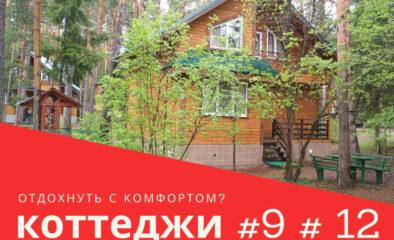 9 и 12 дом 1