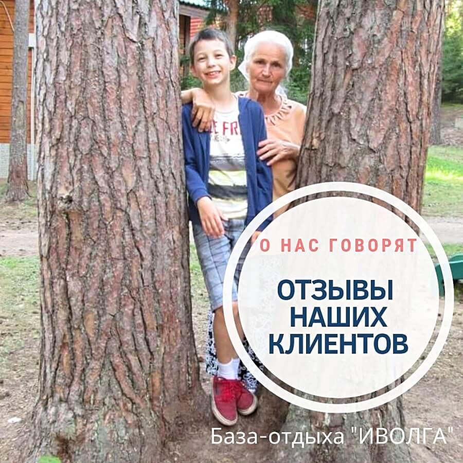 Отзыв Галина Алексеевна Иволга